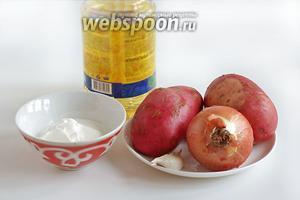 Подготовить все необходимые продукты по кличеству едоков: картофель, лук, сметану, чеснок, растительное масло.