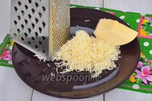 Сыр натрём на мелкой тёрке.