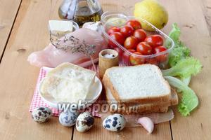 Подготовить продукты: листья салата, черри, куриную грудку, два вида масла, специи, сыр, перепелиные яйца, хлеб белых сортов, лимон, горчицу.