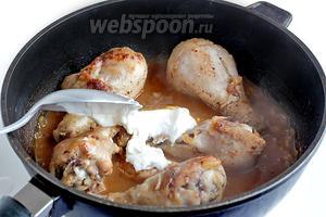 Как только мясо начнет отставать от кости, добавить сметану, смешанную со щепоткой муки, чтобы она не свернулась. Смешать по возможности соус и готовить еще 5 минут, до объединения всех составляющих.