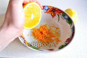 Натираем цедру лимона и апельсина на средней тёрке, выжимаем немного апельсинового сока (около 50 мл).