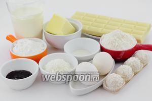 Для приготовления возьмите такие продукты: масло сливочное, сахарную пудру, яйца, муку пшеничную, разрыхлитель, кокосовую стружку, шоколад белый, сливки жирные, джем, конфеты «Raffaello».