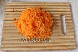 Морковь почистим и натрём на маленькой тёрке.