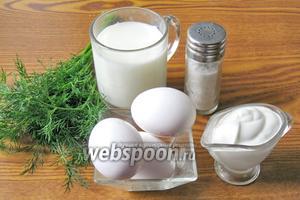 Для приготовления домашнего сыра с укропом потребуется молоко, яйца, сметана, укроп и соль.