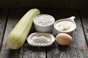 Для работы нам понадобится молодой кабачок, мука, соль, яйцо, сметана.