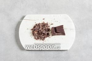 Шоколад мелко рубим.