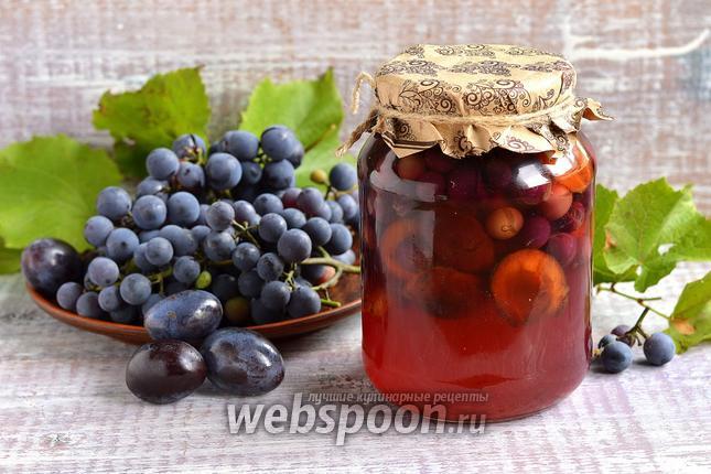 виноградный компот рецепт ребенку