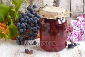Компот из винограда Изабелла на зиму
