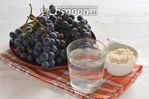Для работы нам понадобится виноград Изабелла, вода, сахар.