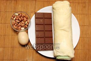 Для приготовления нам понадобится тесто слоёное, плитка шоколада, арахис и яйцо.