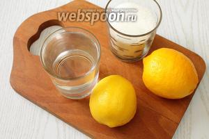 Для приготовления морса нам понадобятся лимоны, сахар и вода.