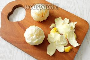 Далее снимаем с лимонов белую мякоть.