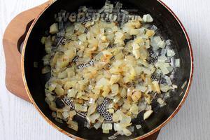Репчатый лук мелко нарезаем и обжариваем на растительном масле.