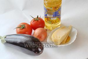 Для запекания приготовим баклажан, помидоры, лук, сыр и масло, соль и перец по вкусу.