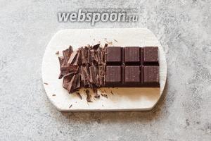 Измельчаем шоколад.