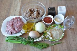 Для приготовления необходим фарш свиной, гречка отварная, лук репчатый, лук зелёный, укроп, чеснок,  яйцо куриное, майонез, паста томатная, панировочные сухари, вода, масло подсолнечное, соль, перец чёрный молотый.