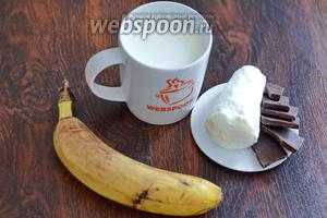 Для приготовления бананового шоколада вам понадобится банан, шоколад, молоко и мороженое пломбир.