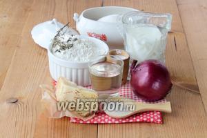 Подготовим муку, соль, дрожжи, тёплое молоко, сахар, сыр, лук, масло.