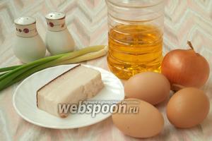 Для приготовления яичницы нам понадобятся следующие продукты: яйца, сало свежее или солёное, лук репчатый и зелёный, соль, перец и подсолнечное масло.