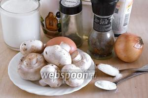 Подготовьте необходимые ингредиенты: свежие шампиньоны (или другие грибы), лук, соль, перец, соду, сахар, яйца, муку, кефир и растительное масло.