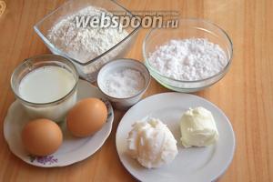Для приготовления теста взять муку, сахарную пудру, молоко, соль, смалец, сливочное масло, сухие дрожжи и 1 желток, второе яйцо оставить для смазывания изделия.