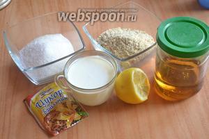Для ореховой начинки взять сахар, молотые грецкие орехи, мёд, молоко, ванильный сахар и цедру с половинки лимона.