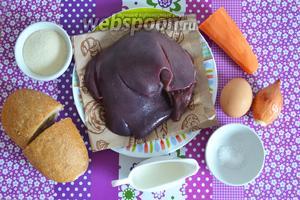 Подготавливаем ингредиенты: свиную печень, булку, лук, морковь, яйцо, молоко, соль и манную крупу.