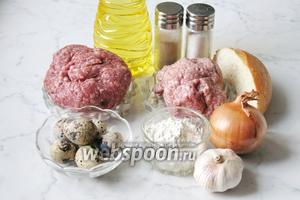 Для приготовления котлет с перепелиными яйцами потребуется: фарш говяжий, фарш свиной, яйца перепелиные, мука, белый батон, лук репчатый, чеснок, подсолнечное масло, соль и перец чёрный молотый.