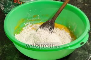Вмешаем вначале ложкой, а затем рукой в подсоленную яичную смесь с куркумой просеянную муку — 330 грамм.