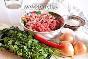 Для хинкали нужно подготовить муку, яйцо куриное, соль, воду, зелень петрушки и кинзы, репчатый лук (у меня это 3 луковицы небольшого (чуть меньше среднего) размера, говяжий и свиной фарш. Ели мясо будете прокручивать сами, то мясо берём 1:1 (говядина и свинина). Свинину берём не совсем постную, с жирком.