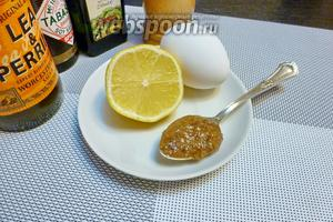 Готовим соус. В этот раз готовим по другому рецепту, с яйцом. Для соуса возьмём 1 куриное яйцо, сок 1/2 лимона, дижонскую горчицу (1 г), соус Табаско (1 ч. л.), оливковое масло (5 ст. л.), Вустерский соус (2 ст. л.) и 1 щепотку душистого перца.