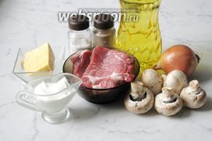 Для приготовления отбивных с сыром и грибами нужно взять: свиной ошеек, шампиньоны, лук репчатый, сыр твёрдый, подсолнечное масло, сметану, соль и перец чёрный молотый.