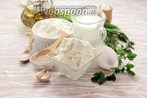 Подготовим муку, сахар, соль, дрожжи, зелень, творог, растительное масло, яйцо, тёплое молоко.
