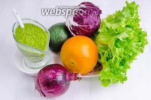 Чтобы приготовить салат, нужно взять апельсин, авокадо, листья зелёного салата, листья радичио, немного лука, соус с кинзой и апельсиновым соком, приготовленный ранее.
