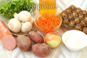 Для приготовления салата нам понадобится полукопчёная колбаса, корейская морковка, шампиньоны, картофель, лук, перепелиные яйца, подсолнечное масло, салатные листья, соль, перец и майонез. Перепелиные яйца нужно предварительно сварить.