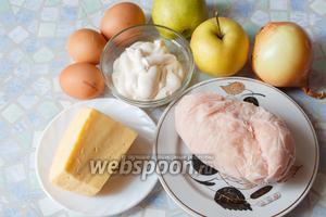 Нам понадобятся такие продукты: куриное филе, сыр, яблоко (1 крупное или 2 маленьких), луковица, яйца, майонез.