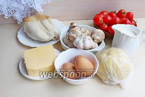 Приготовим все ингредиенты: отварную предварительно куриную грудку, готовое базовое песочное тесто, сыр, яйца, сливки, шампиньоны, помидоры черри, чеснок, соль и перец.