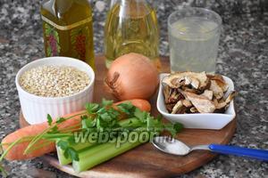 Для приготовления перлотто нам понадобится перловая крупа, белые грибы сушёные, бульон овощной, вино белое сухое, морковь, масло оливковое, лук репчатый, петрушка, сельдерей и соль.