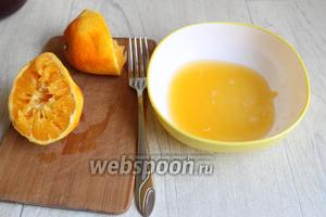 Выдавим сок из апельсина.