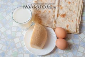Для такого хачапури понадобятся яйца, сыр, молоко, тонкий армянский лаваш. Ну и конечно, мультиварка!