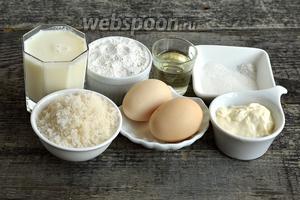 Для работы нам понадобится мука, сахар, сметана, молоко, яйца, подсолнечное масло, соль, разрыхлитель.