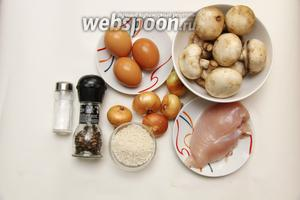Приготовим начинку. Нам понадобятся грибы, филе курицы, яйца куриные, лук, рис, соль, перец.