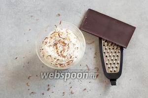 Посыпать взбитые сливки с маракуйей тёртым шоколадом — ну, или всем, чем угодно, что вам ещё придёт в голову.