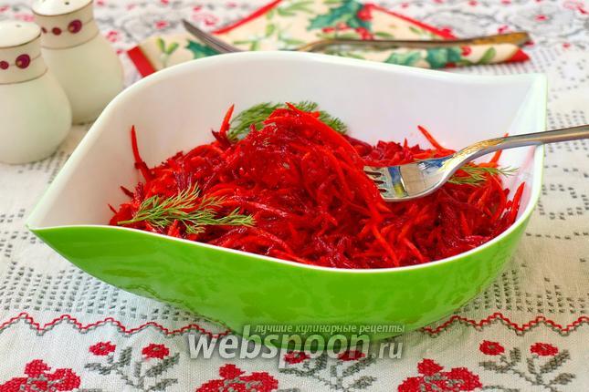 Фото Салат из свёклы и моркови