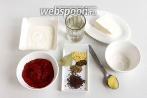 Подготовьте пряности, воду, томатную пасту, сметану, топлёное масло, адыгейский сыр.