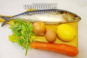 Для заливного взять скумбрию, лук, морковь, яйцо, лимон, зелень, пряности.