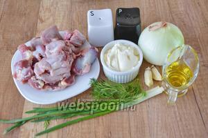 Для приготовления необходимы желудочки куриные, лук репчатый, лук зелёный, петрушка, чеснок, сметана, масло подсолнечное, соль, перец чёрный молотый.