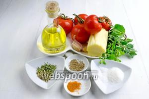 Чтобы приготовить блюдо, нужно взять помидоры, свежие травы: майоран, мяту, орегано, чеснок, розмарин, тимьян, перец чёрный и чили, соль, сахар, сыр, оливковое масло.