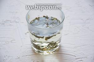 Чай залить кипятком (150 мл), настаивать 3 минуты.