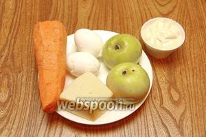 Для приготовления нам понадобится: 1 морковь, 2 яблока, сыр (50 г), 2 яйца, майонез (5 ст. л.).